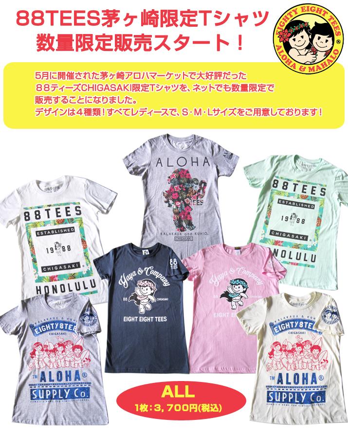 88TEES Tシャツ