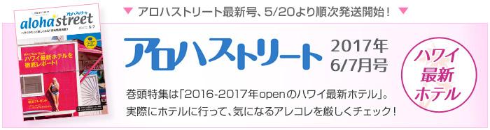 最新号20170607