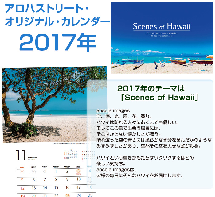 アロハストリート・オリジナルハワイカレンダー2017年