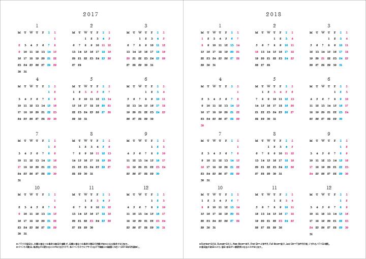ハワイ手帳2017年
