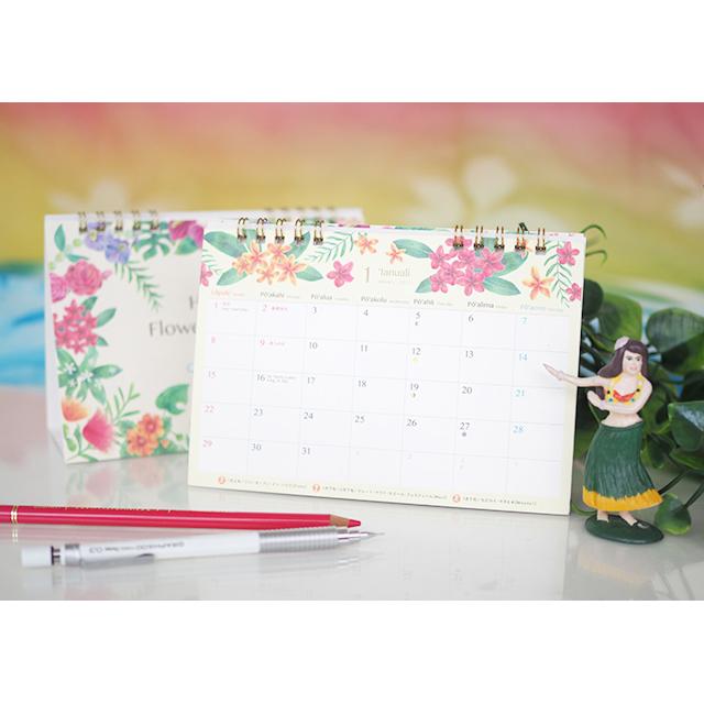 ハワイ卓上カレンダー