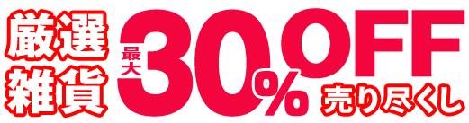 雑貨30%オフ