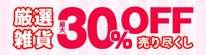 ハワイアン雑貨30%オフ