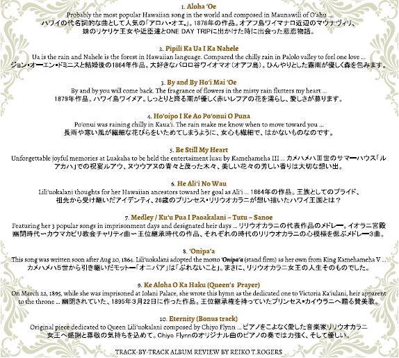 ピアニスト チヨ・フリン CD 「Eternity」