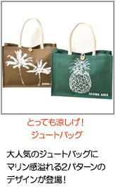 ハワイ雑貨・ジュートバッグ