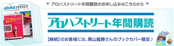 アロハ定期購読0607